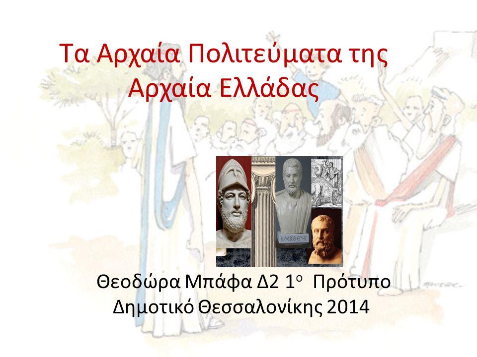 Τα Αρχαία Πολιτεύματα της Αρχαία Ελλάδας