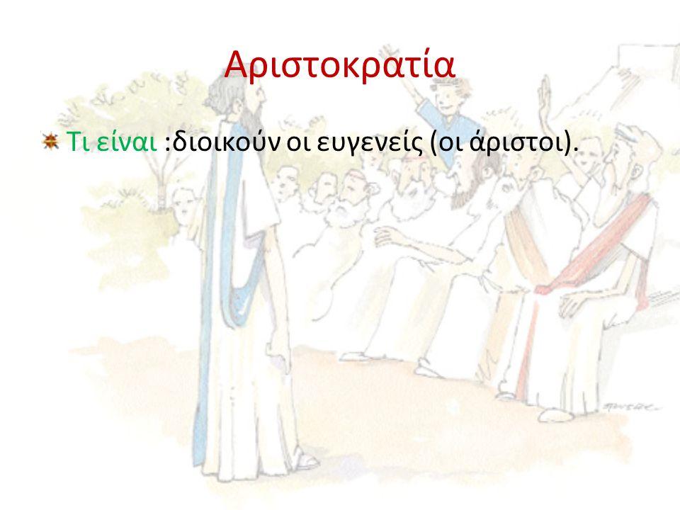 Αριστοκρατία Τι είναι :διοικούν οι ευγενείς (οι άριστοι).