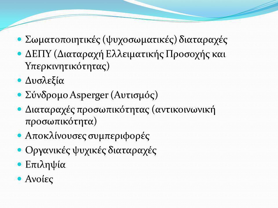 Σωματοποιητικές (ψυχοσωματικές) διαταραχές