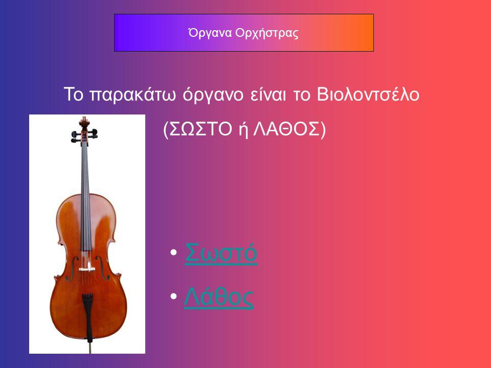 Το παρακάτω όργανο είναι το Βιολοντσέλο