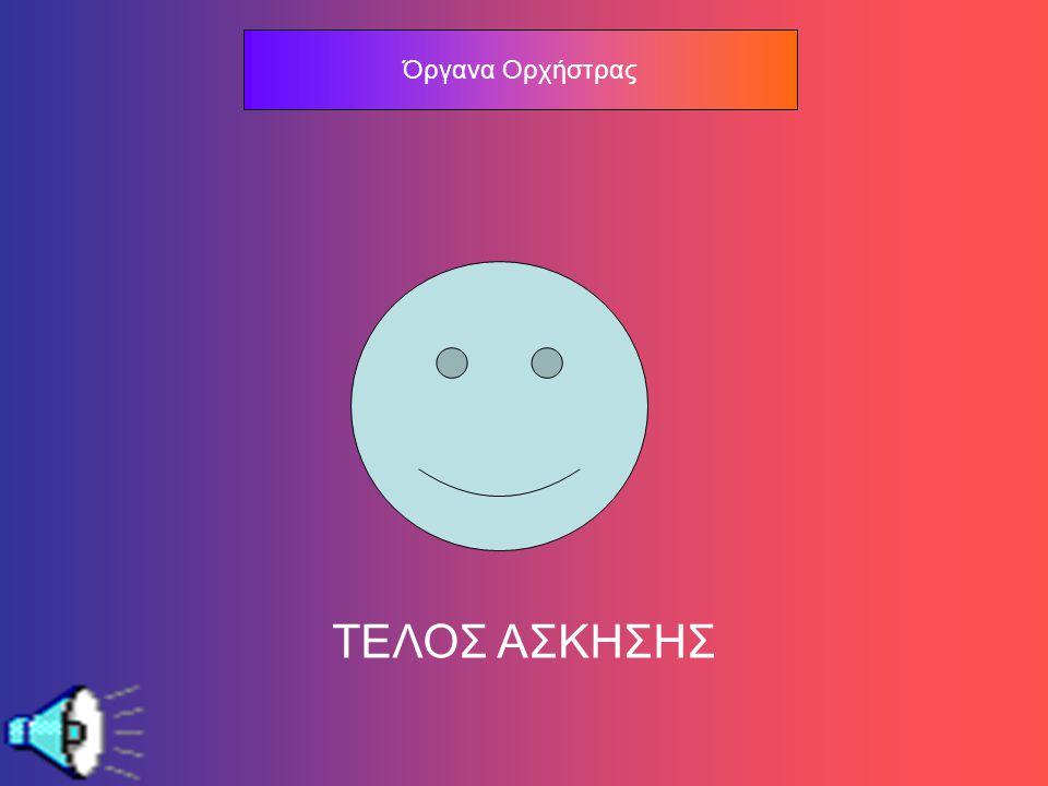 Όργανα Ορχήστρας ΤΕΛΟΣ ΑΣΚΗΣΗΣ
