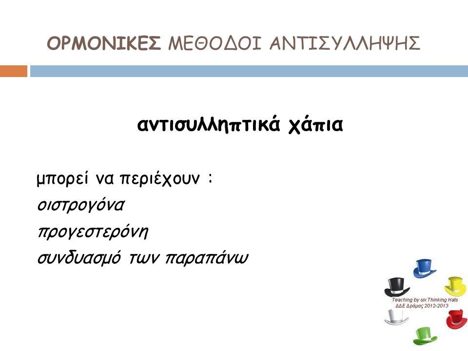 ΟΡΜΟΝΙΚΕΣ ΜΕΘΟΔΟΙ ΑΝΤΙΣΥΛΛΗΨΗΣ