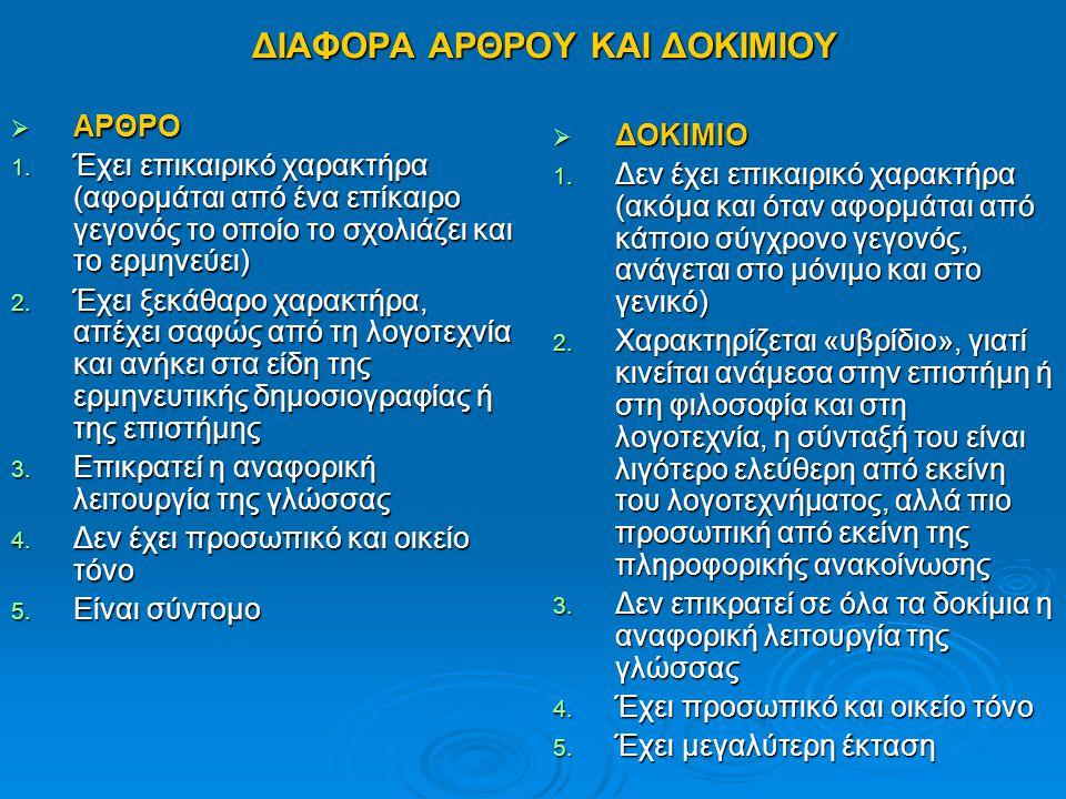 ΔΙΑΦΟΡΑ ΑΡΘΡΟΥ ΚΑΙ ΔΟΚΙΜΙΟΥ
