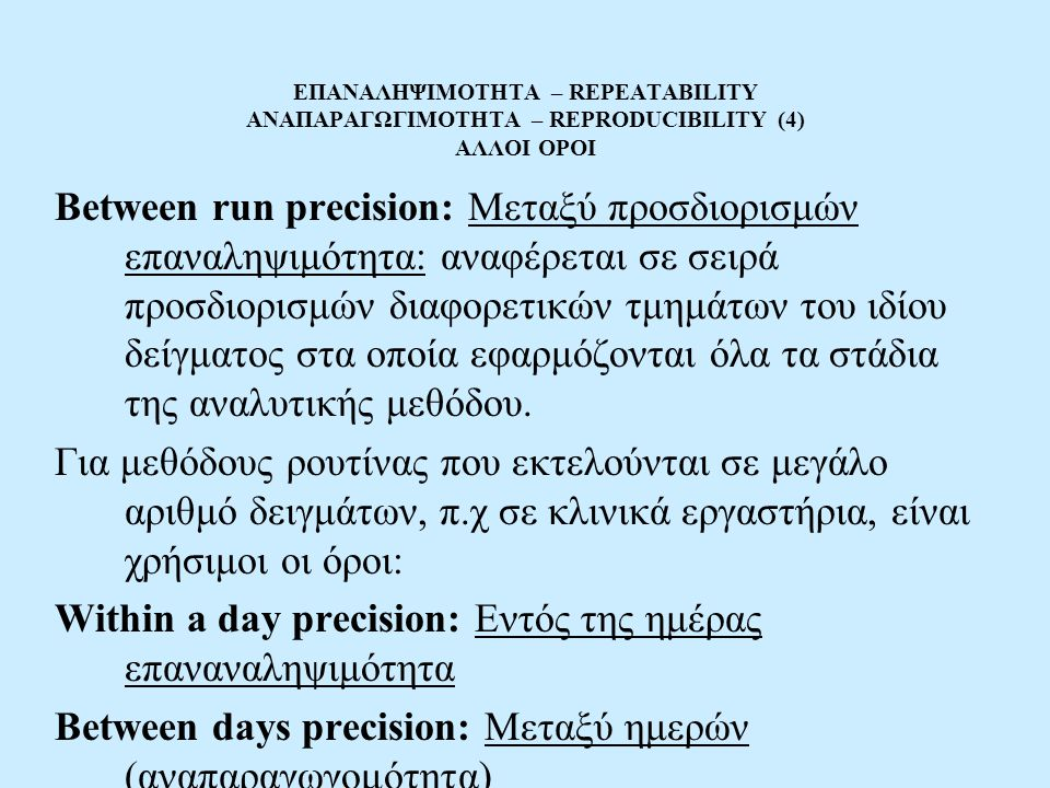 Within a day precision: Εντός της ημέρας επαναναληψιμότητα