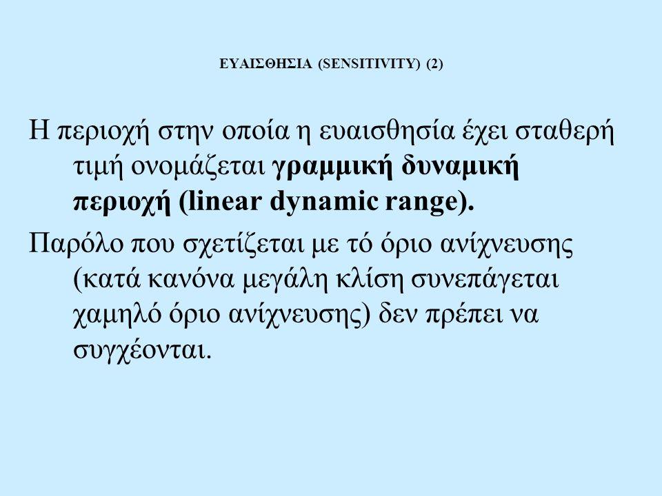ΕΥΑΙΣΘΗΣΙΑ (SENSITIVITY) (2)