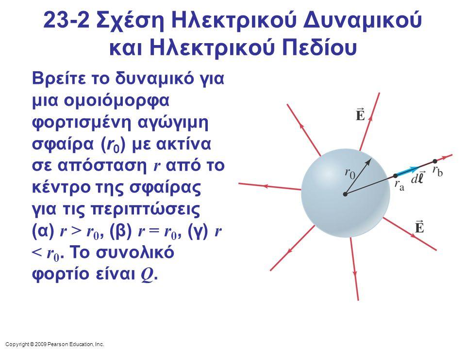23-2 Σχέση Ηλεκτρικού Δυναμικού και Ηλεκτρικού Πεδίου
