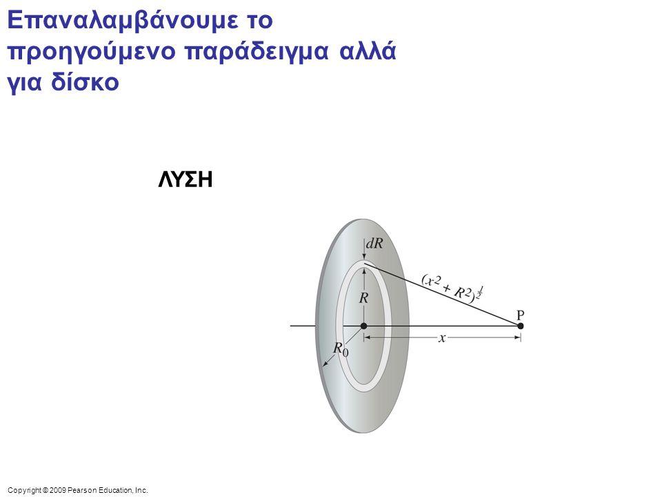 Επαναλαμβάνουμε το προηγούμενο παράδειγμα αλλά για δίσκο