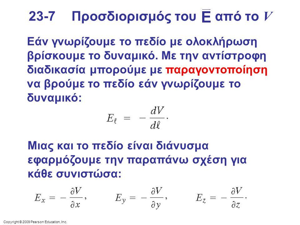 23-7 E Προσδιορισμός του από το V