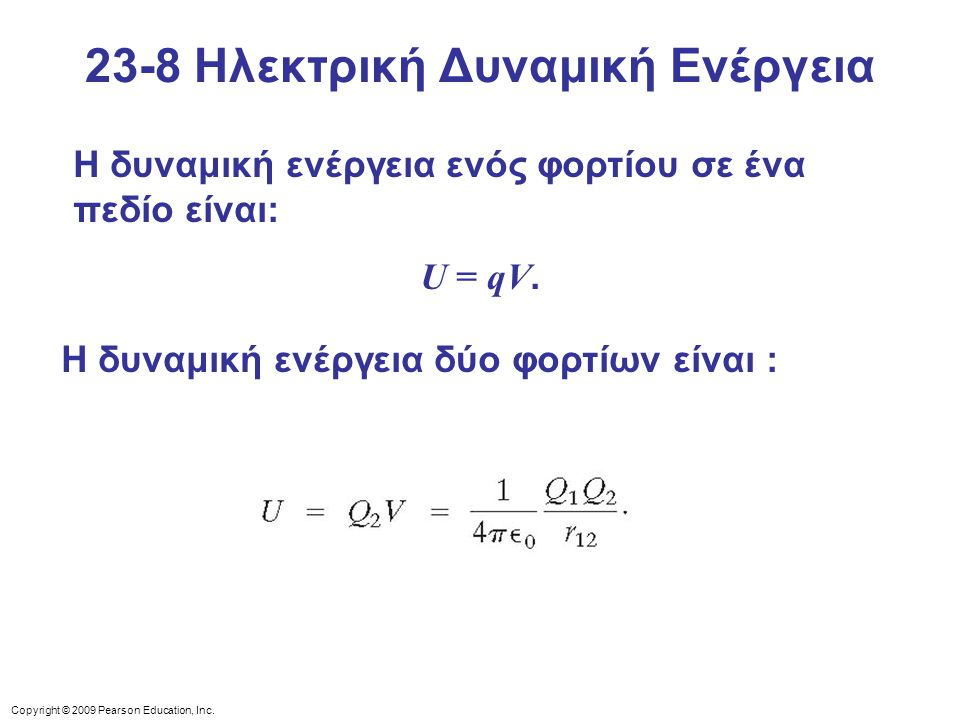 23-8 Ηλεκτρική Δυναμική Ενέργεια