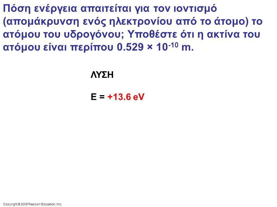 Πόση ενέργεια απαιτείται για τον ιοντισμό (απομάκρυνση ενός ηλεκτρονίου από το άτομο) το ατόμου του υδρογόνου; Υποθέστε ότι η ακτίνα του ατόμου είναι περίπου 0.529 × 10-10 m.