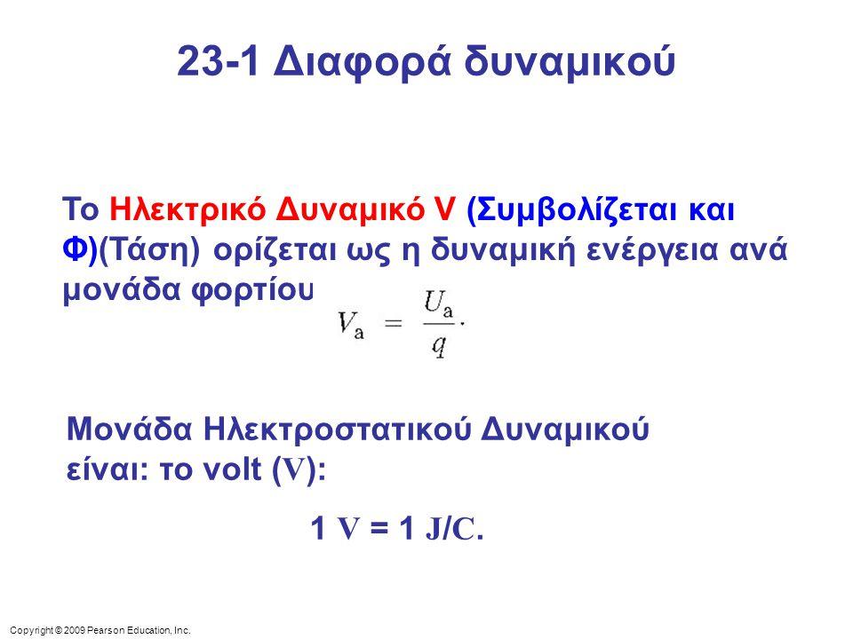23-1 Διαφορά δυναμικού Το Ηλεκτρικό Δυναμικό V (Συμβολίζεται και Φ)(Τάση) ορίζεται ως η δυναμική ενέργεια ανά μονάδα φορτίου :