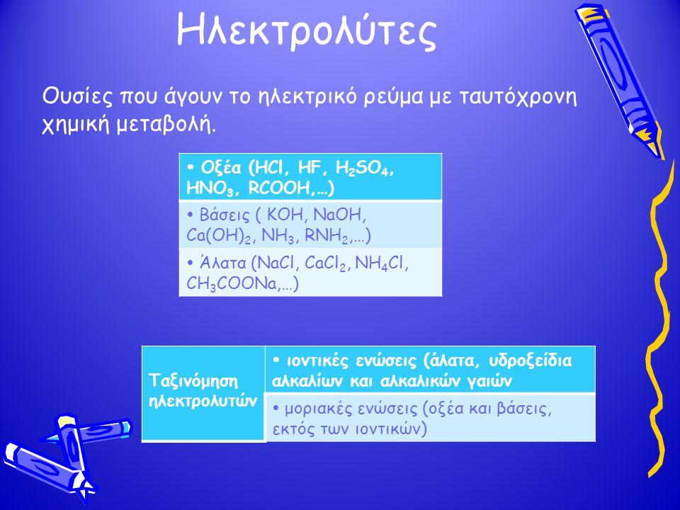 Ηλεκτρολύτες Ουσίες που άγουν το ηλεκτρικό ρεύμα με ταυτόχρονη χημική μεταβολή.  Οξέα (HCl, HF, H2SO4, HNO3, RCOOH,…)