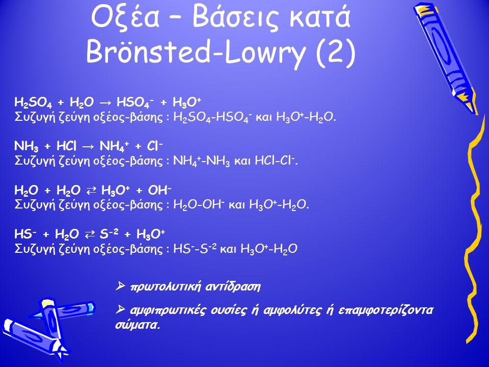 Οξέα – Βάσεις κατά Brönsted-Lowry (2)