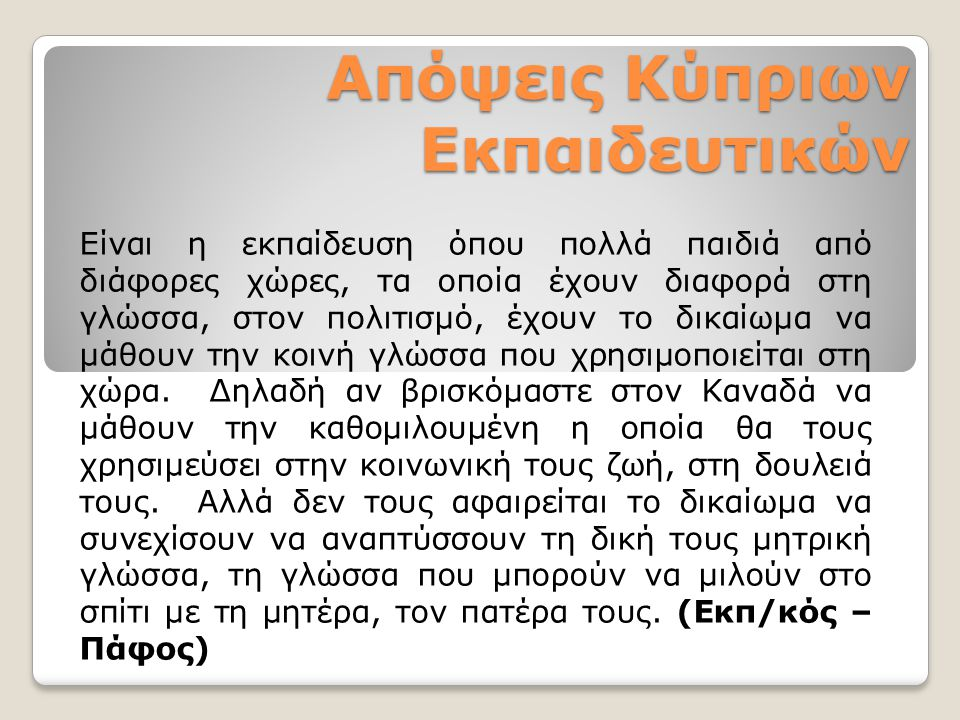 Απόψεις Κύπριων Εκπαιδευτικών