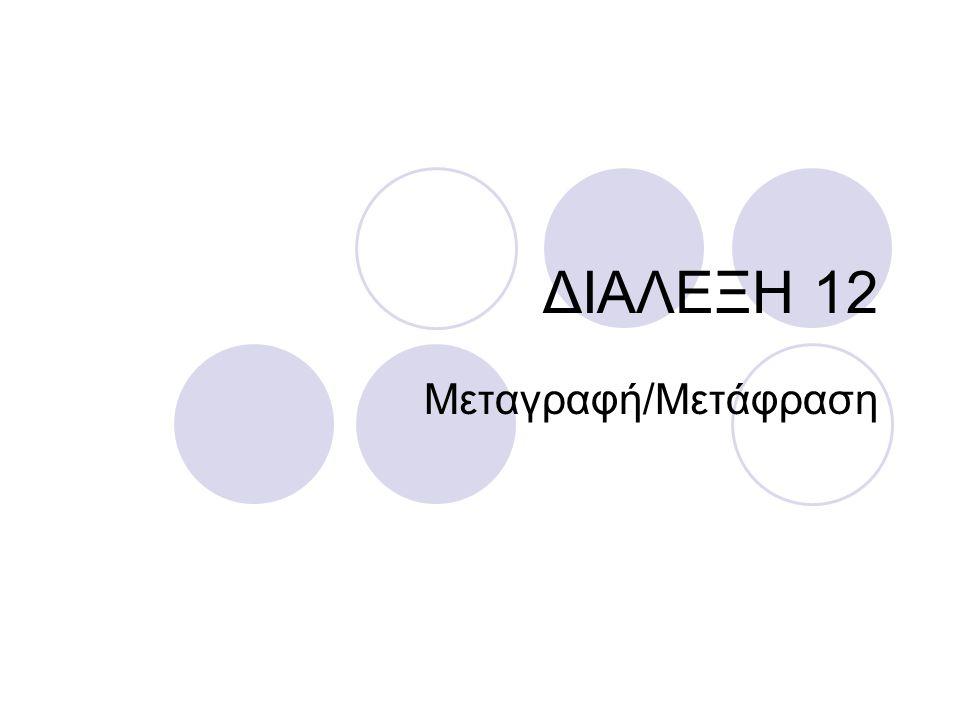 ΔΙΑΛΕΞΗ 12 Μεταγραφή/Μετάφραση