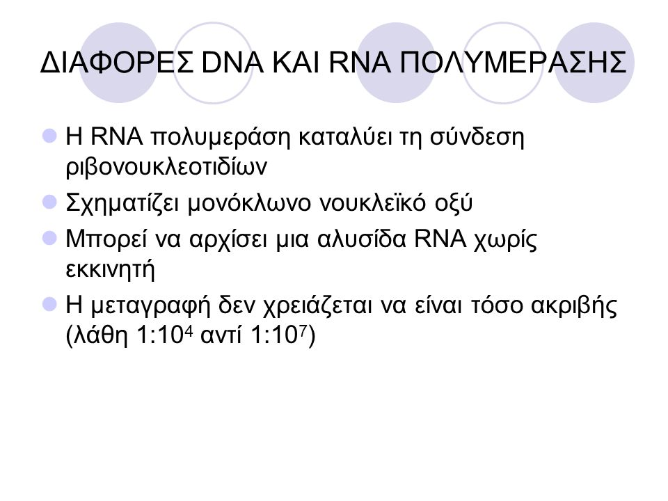 ΔΙΑΦΟΡΕΣ DNA ΚΑΙ RNA ΠΟΛΥΜΕΡΑΣΗΣ