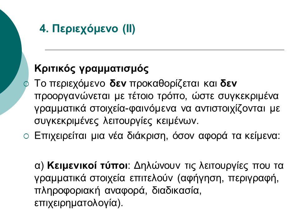 4. Περιεχόμενο (ΙΙ) Κριτικός γραμματισμός.