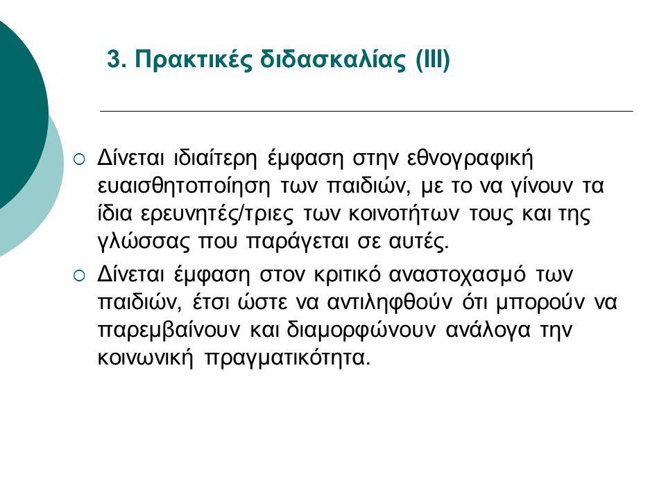3. Πρακτικές διδασκαλίας (ΙΙΙ)