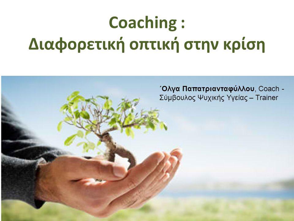 Coaching : Διαφορετική οπτική στην κρίση