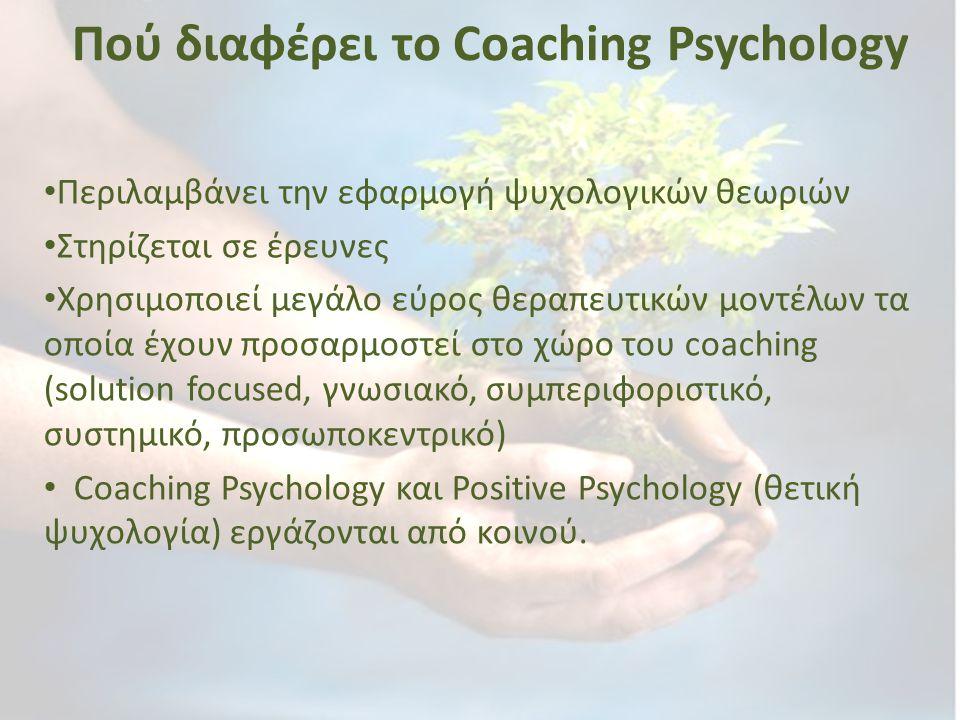 Πού διαφέρει το Coaching Psychology