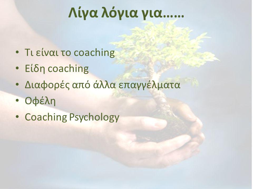 Λίγα λόγια για…… Τι είναι το coaching Είδη coaching