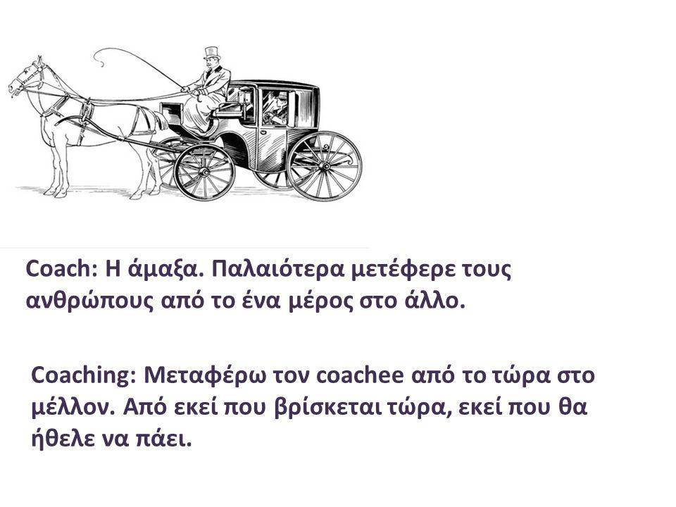 Coach: H άμαξα. Παλαιότερα μετέφερε τους ανθρώπους από το ένα μέρος στο άλλο.