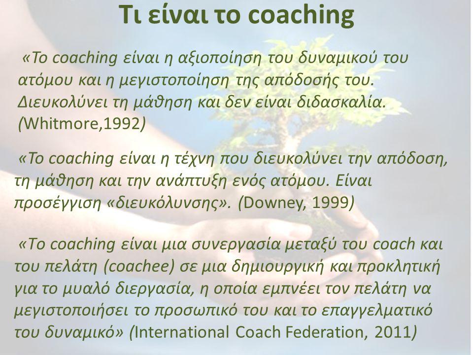 Τι είναι το coaching
