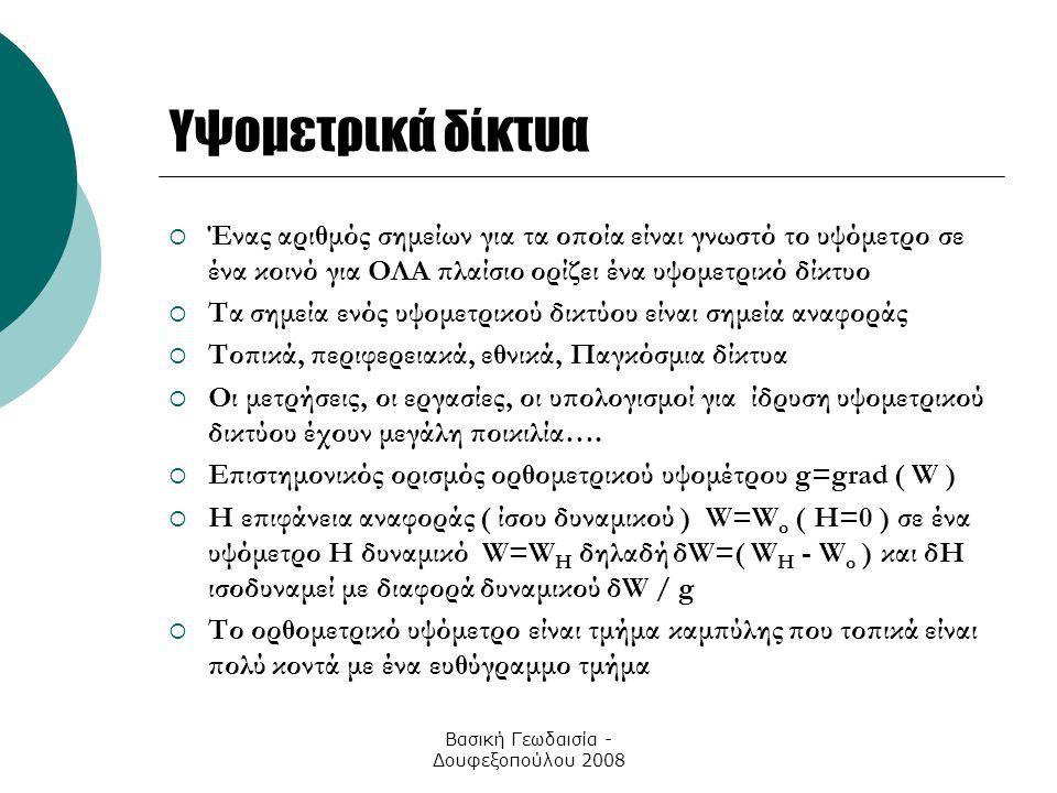 Βασική Γεωδαισία - Δουφεξοπούλου 2008