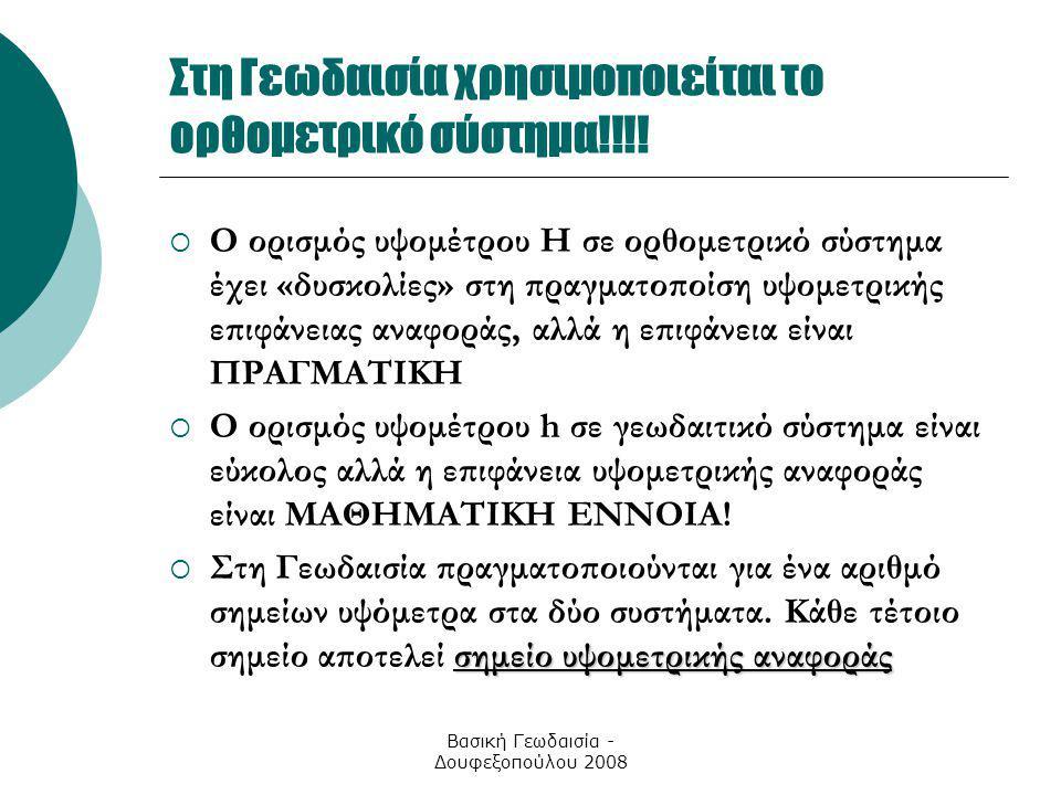 Στη Γεωδαισία χρησιμοποιείται το ορθομετρικό σύστημα!!!!