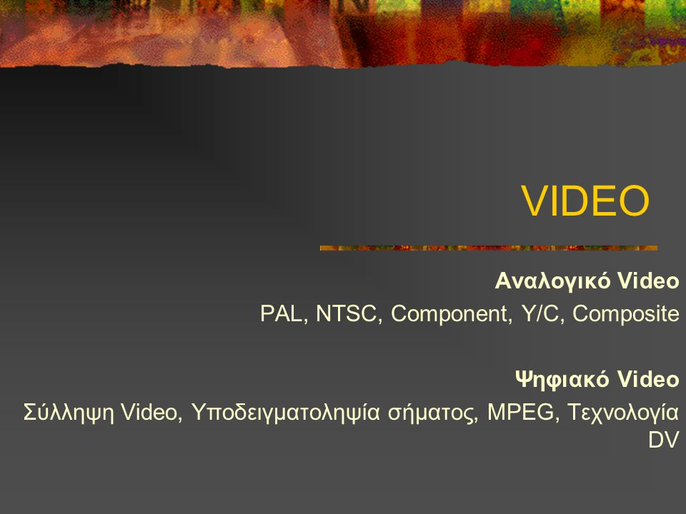 VIDEO Αναλογικό Video PAL, NTSC, Component, Y/C, Composite