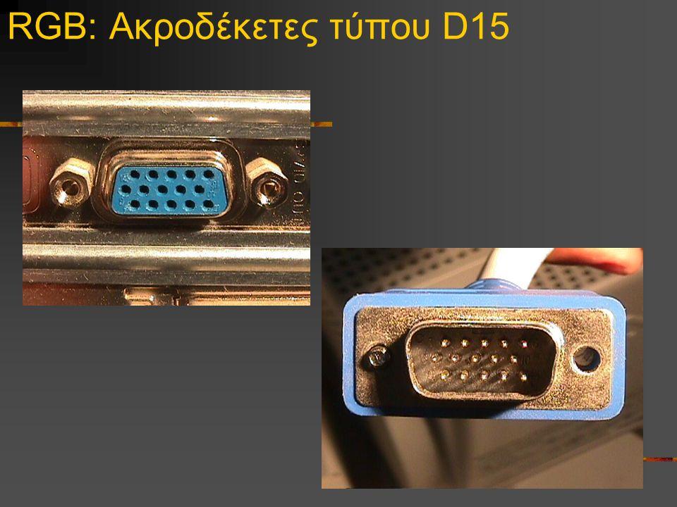 RGB: Ακροδέκετες τύπου D15