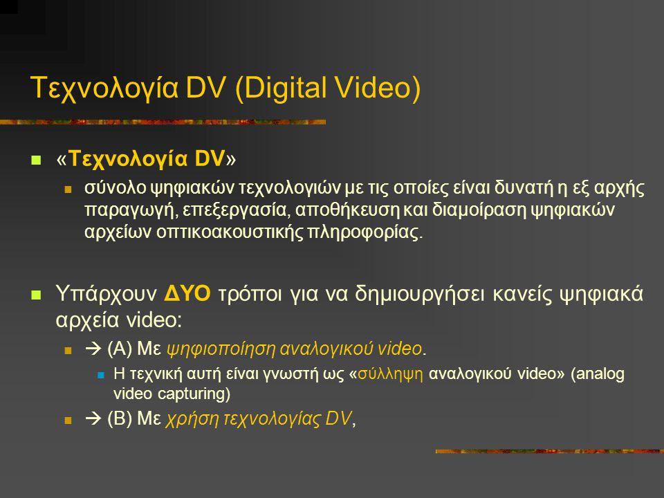 Τεχνολογία DV (Digital Video)