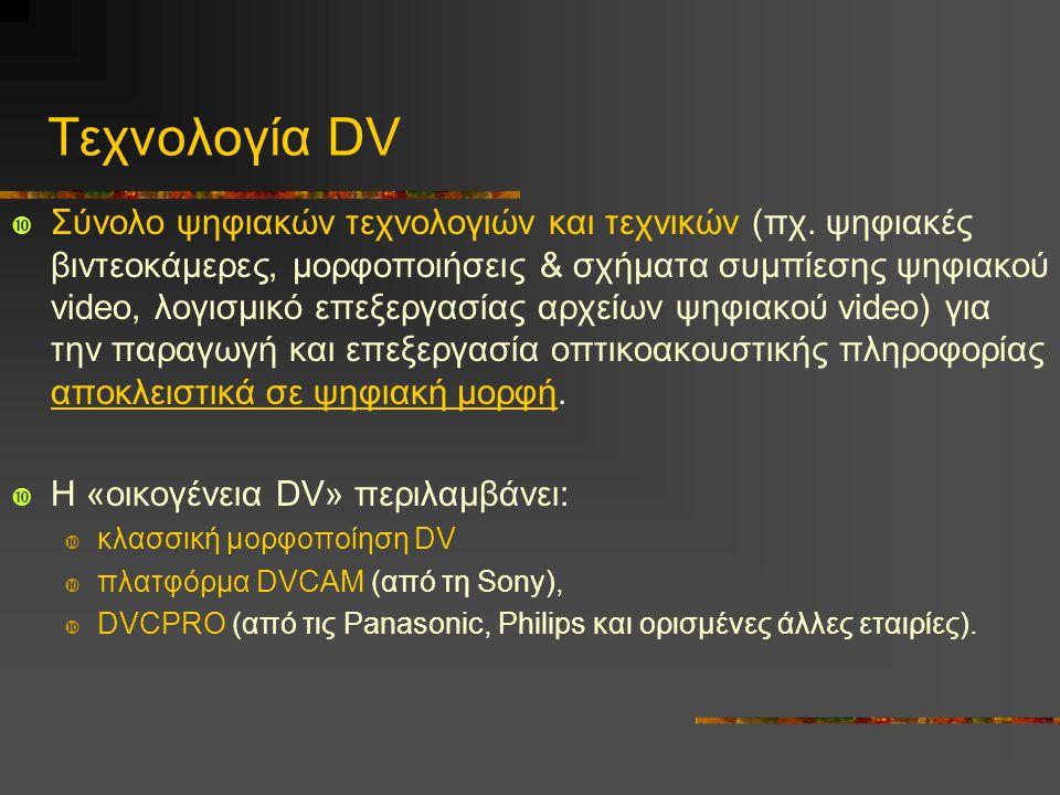 Τεχνολογία DV