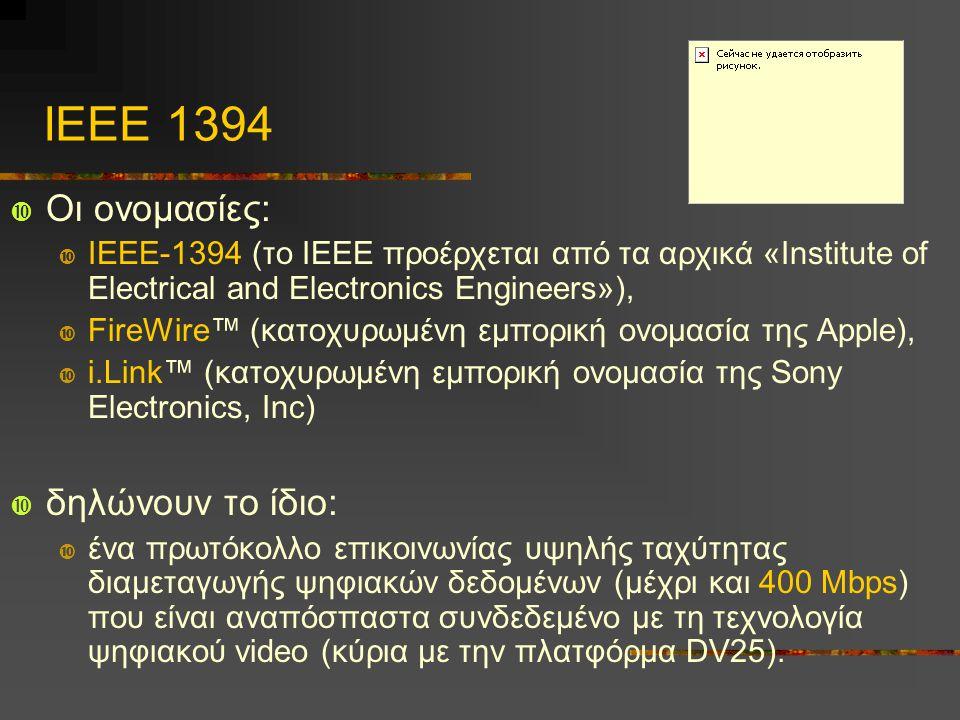 ΙΕΕΕ 1394 Οι ονομασίες: δηλώνουν το ίδιο: