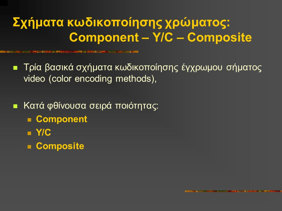 Σχήματα κωδικοποίησης χρώματος: Component – Y/C – Composite