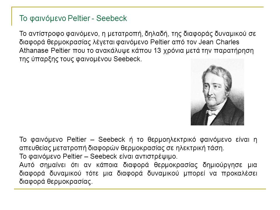 Το φαινόμενο Peltier - Seebeck