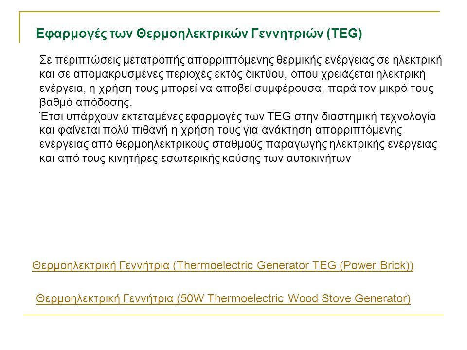 Εφαρμογές των Θερμοηλεκτρικών Γεννητριών (TEG)