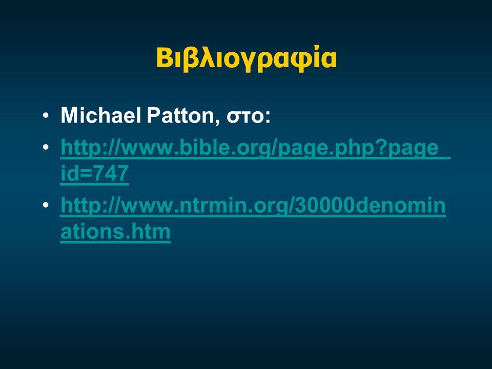 Βιβλιογραφία Michael Patton, στο: