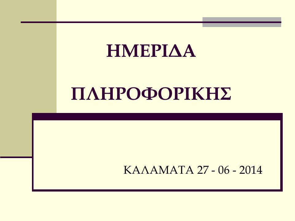 ΗΜΕΡΙΔΑ ΠΛΗΡΟΦΟΡΙΚΗΣ ΚΑΛΑΜΑΤΑ 27 - 06 - 2014