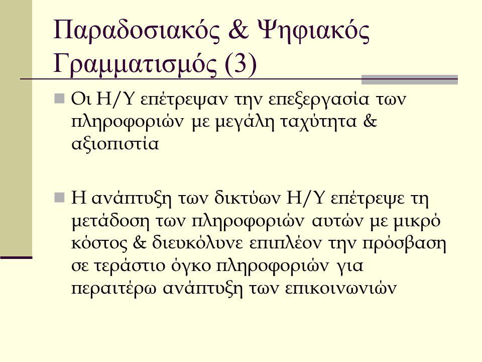 Παραδοσιακός & Ψηφιακός Γραμματισμός (3)