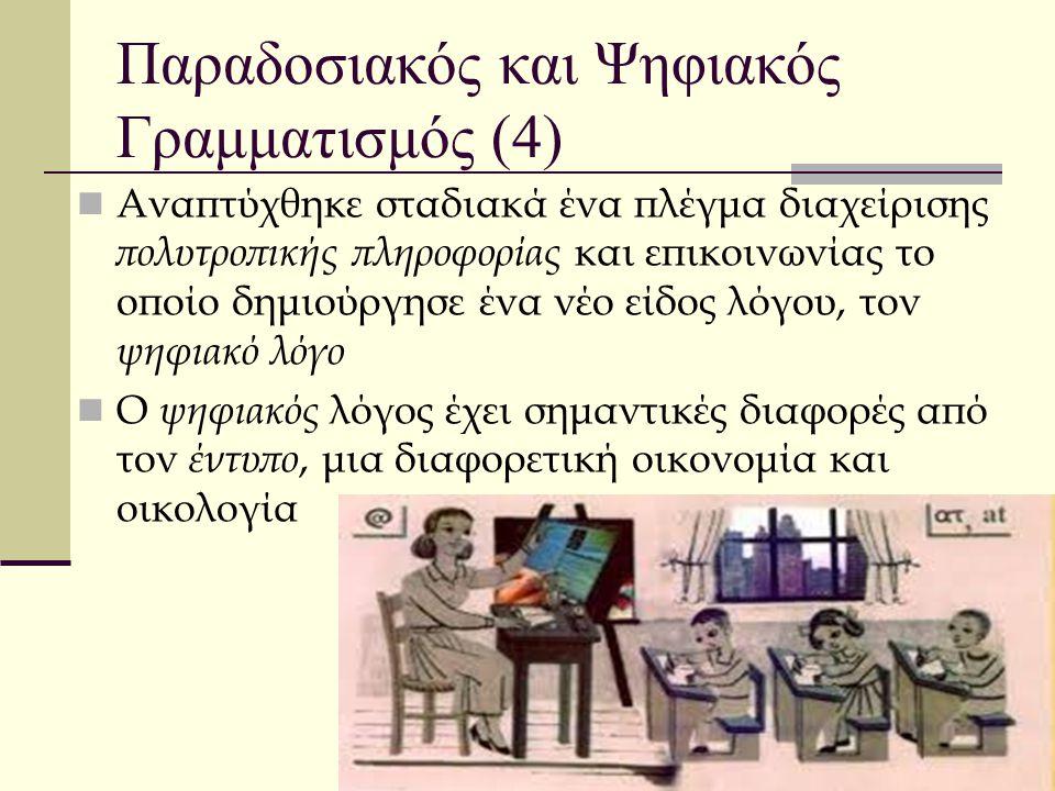 Παραδοσιακός και Ψηφιακός Γραμματισμός (4)
