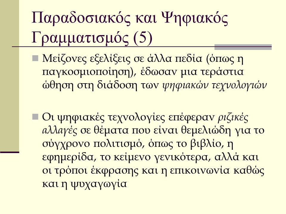 Παραδοσιακός και Ψηφιακός Γραμματισμός (5)