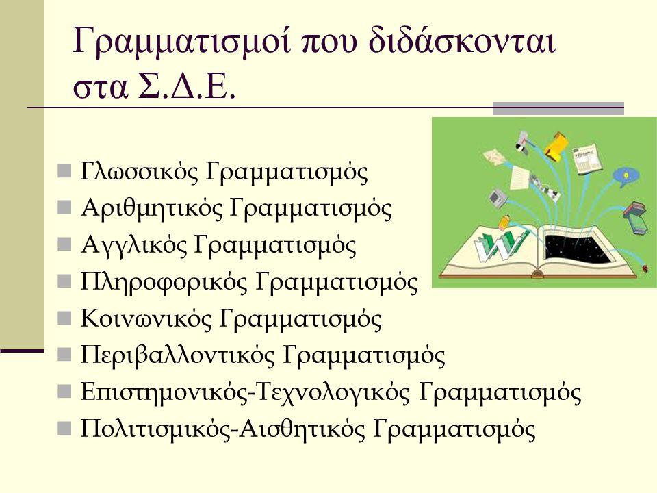 Γραμματισμοί που διδάσκονται στα Σ.Δ.Ε.