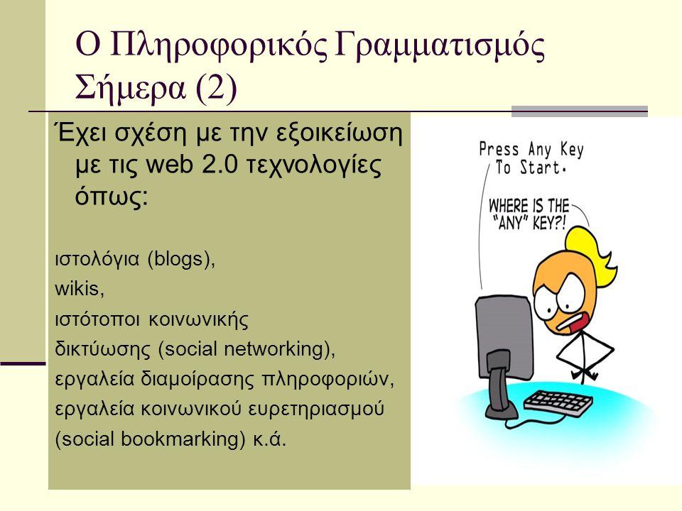Ο Πληροφορικός Γραμματισμός Σήμερα (2)