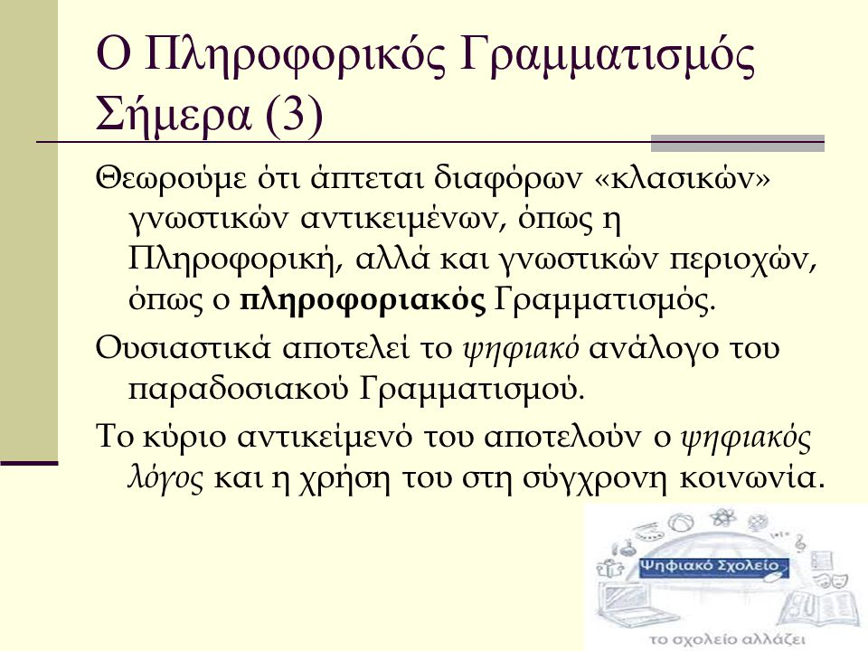 Ο Πληροφορικός Γραμματισμός Σήμερα (3)