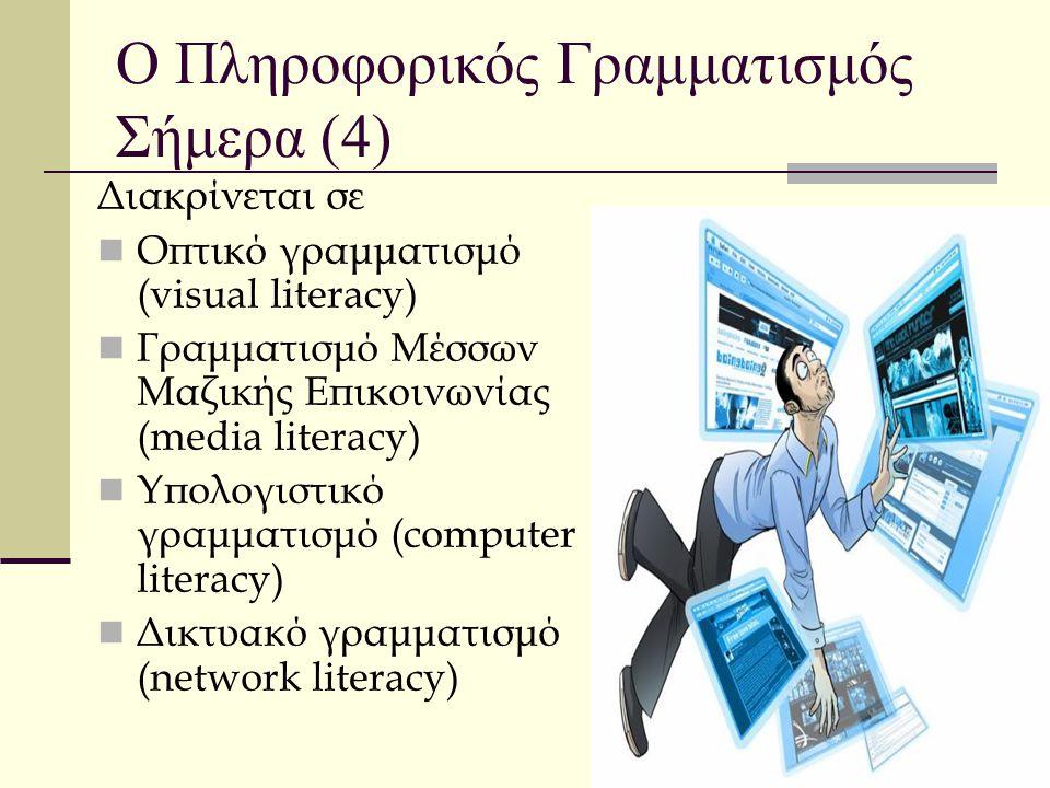 Ο Πληροφορικός Γραμματισμός Σήμερα (4)