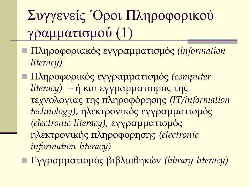 Συγγενείς ΄Οροι Πληροφορικού γραμματισμού (1)