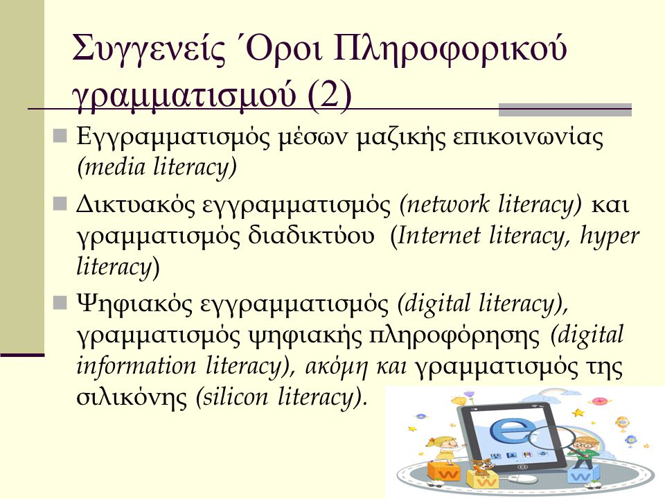 Συγγενείς ΄Οροι Πληροφορικού γραμματισμού (2)