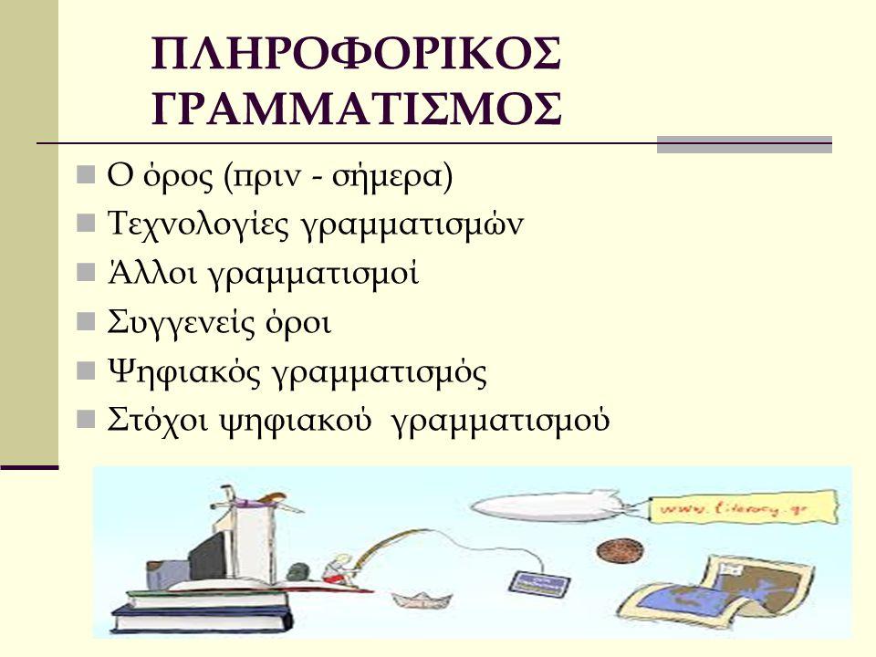 ΠΛΗΡΟΦΟΡΙΚΟΣ ΓΡΑΜΜΑΤΙΣΜΟΣ