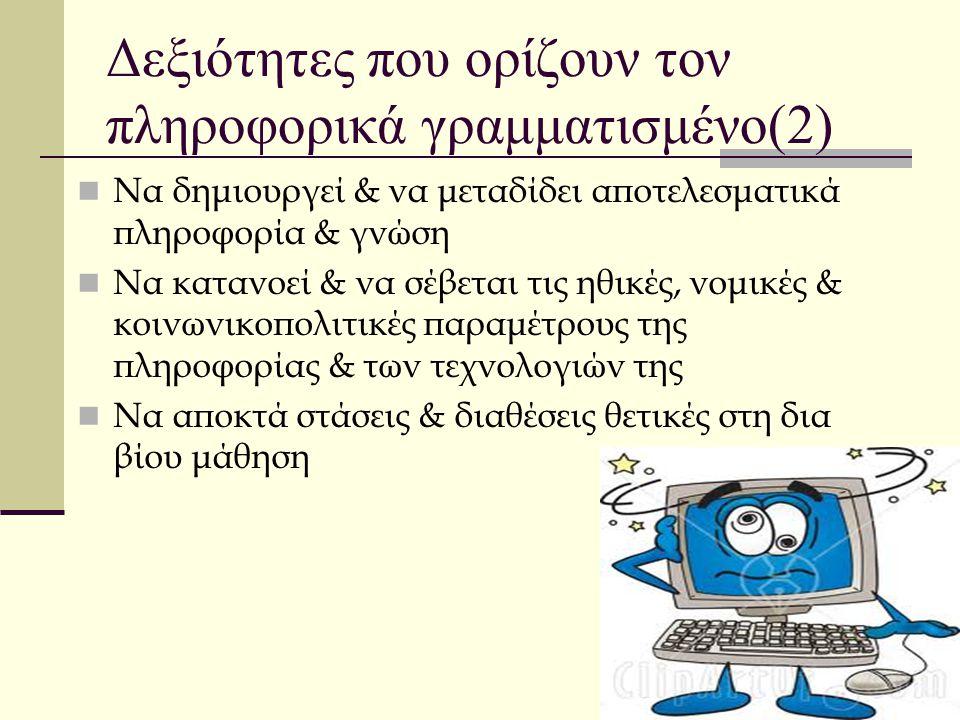 Δεξιότητες που ορίζουν τον πληροφορικά γραμματισμένο(2)